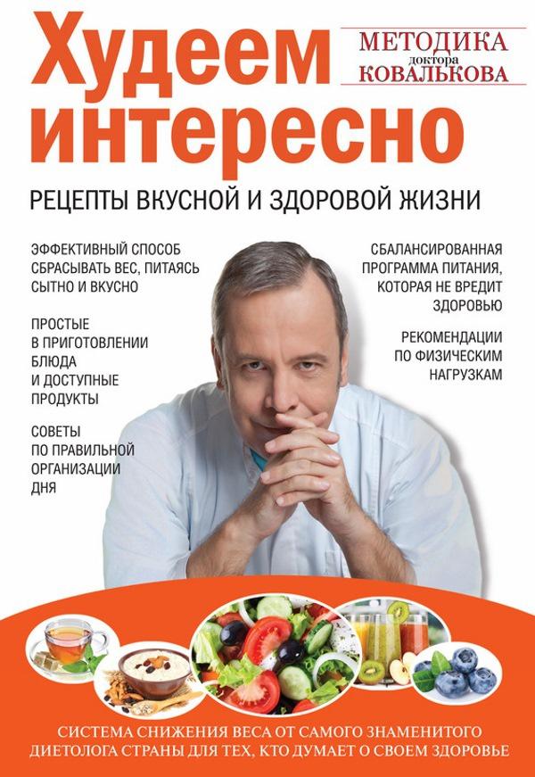 Методика похудания доктора Ковалькова