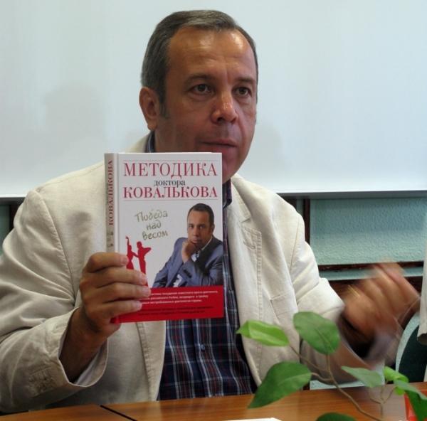 Доктор Ковальков