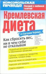 книга евгения черных о кремлевской диете