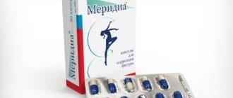 Меридиа