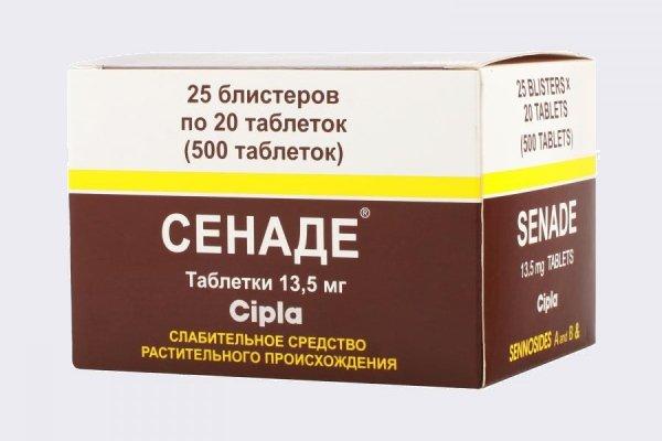 Упаковка Сенаде