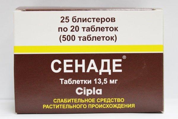 Похудение при помощи слабительного препарата «Сенаде»